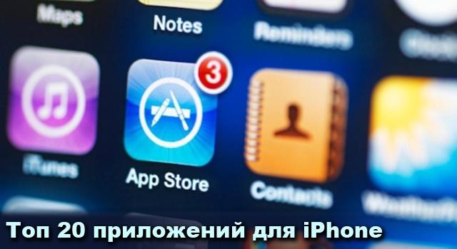 Что установить в iPhone, приложения